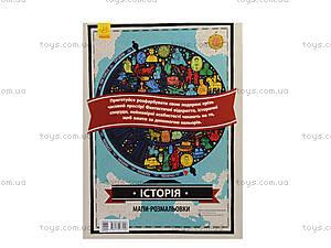 Атлас - раскраска «История Украины», Л901212У, отзывы