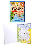 Карта Украины - раскраска, Л901173У, купить