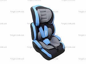 Детское автокресло Consul Light Blue, группа 1-2-3, BT-CCS-0003 LIGHT BLUE, отзывы