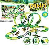 "Автотрек ""Dino"" с фигурками , 3087Q, фото"