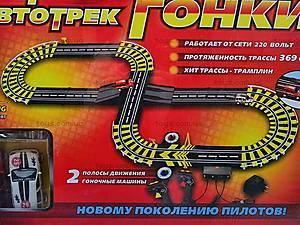 Автотрек для машинок «Гонки», 0822, игрушки