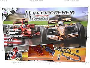 Автотрек «Параллельные гонки», 0856, детские игрушки