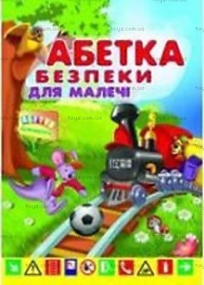 Азбука безопасности для малышей, 011638
