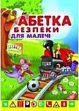 Азбука безопасности для малышей, 011638, отзывы