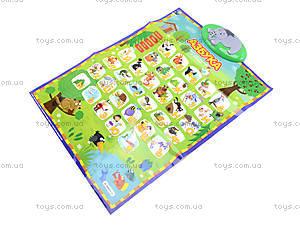 Интерактивный плакат для детей «Азбука», F4-12, игрушки