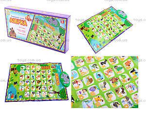 Интерактивный плакат для детей «Азбука», F4-12