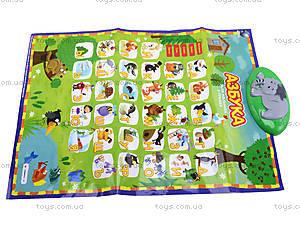 Интерактивный плакат для детей «Азбука», F4-12, цена