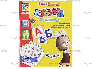 Магнитная азбука «Маша и медведь» детская, VT3305-01, детские игрушки
