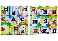 Детская азбука на больших кубиках , 610в.5