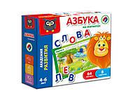 Обучающая «Азбука на магнитах», VT5411-01VT5411-03, игрушки