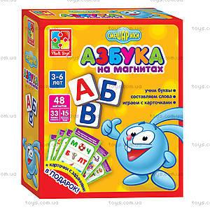Азбука для дошкольников на магнитах «Смешарики», VT1502-06, купить