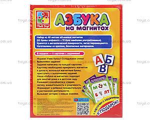 Азбука для дошкольников на магнитах «Смешарики», VT1502-06, цена
