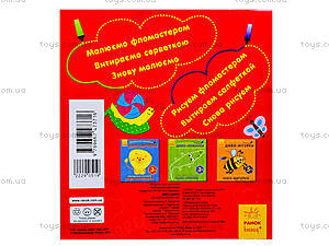 Многоразовая рисовалка «Чудо-цифры», С559003РУ, цена