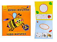 Многоразовая рисовалка «Чудо-фигурки», С559004РУ, купить