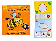 Многоразовая рисовалка «Чудо-фигурки», С559004РУ
