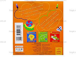Многоразовая рисовалка «Чудо-фигурки», С559004РУ, отзывы