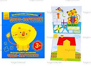 Многоразовая рисовалка «Чудо-картинки», С559001РУ