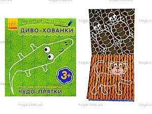 Многоразовая рисовалка «Чудо-прятки», С559002РУ