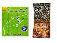 Многоразовая рисовалка «Чудо-прятки», С559002РУ, купить