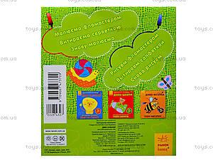 Многоразовая рисовалка «Чудо-прятки», С559002РУ, отзывы