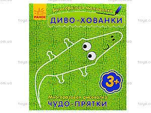 Многоразовая рисовалка «Чудо-прятки», С559002РУ, цена