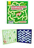 Многоразовые лабиринты «Коровка», С547004У, отзывы