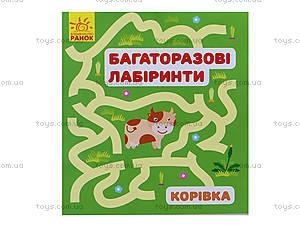 Многоразовые лабиринты «Коровка», С547004У, цена