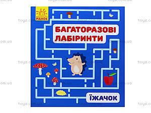 Многоразовые лабиринты «Ёжик», С547003У, цена