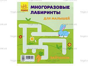 Многоразовые лабиринты «Зайчонок», С547002У, отзывы