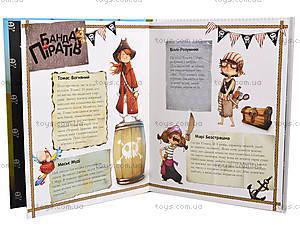 Книга «Банда пиратов: История с бриллиантом», Р519006У, купить