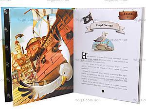 Книга «Банда пиратов: История с бриллиантом», Р519006У, фото