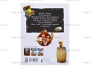 Книга «Банда пиратов: История с бриллиантом», Р519006У, цена