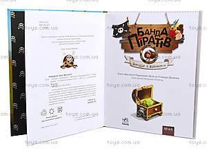 Книга «Банда пиратов: История с бриллиантом», Р519006У, игрушки