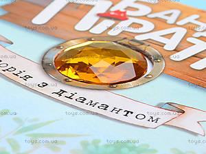 Книга «Банда пиратов: История с бриллиантом», Р519006У, детские игрушки