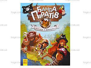 Книга «Банда пиратов: История с бриллиантом», Р519006У, магазин игрушек
