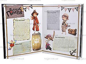 Книга «Банда пиратов: Корабль-призрак», Р519002У, купить