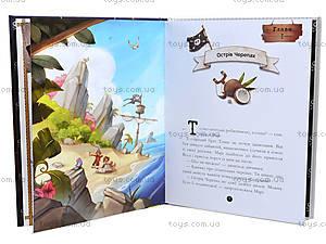 Книга «Банда пиратов: Корабль-призрак», Р519002У, фото