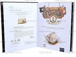 Книга «Банда пиратов: Корабль-призрак», Р519002У, цена