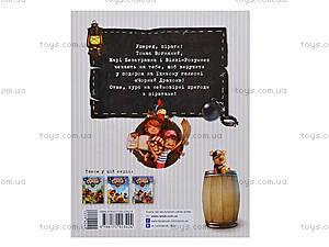 Книга «Банда пиратов: Корабль-призрак», Р519002У, игрушки