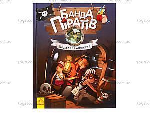 Книга «Банда пиратов: Корабль-призрак», Р519002У, детские игрушки