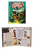 Книга «Банда піратів: Принц Гула», Ч797006Р, купить