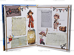 Книга «Банда пиратов: Сокровища пирата Моргана», Р519008У, купить