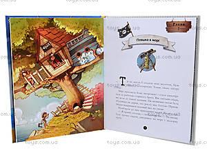 Книга «Банда пиратов: Сокровища пирата Моргана», Р519008У, фото