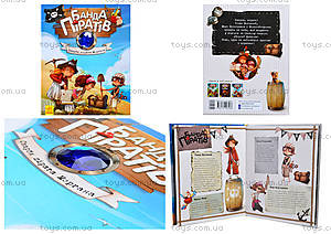 Книга «Банда пиратов: Сокровища пирата Моргана», Р519008У