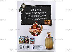 Книга «Банда пиратов: Сокровища пирата Моргана», Р519008У, отзывы