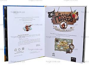 Книга «Банда пиратов: Сокровища пирата Моргана», Р519008У, цена