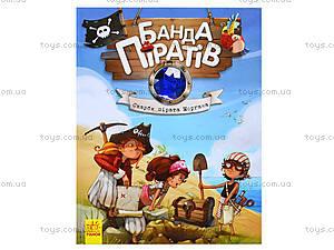 Книга «Банда пиратов: Сокровища пирата Моргана», Р519008У, детские игрушки