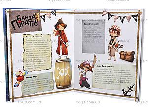 Книга «Банда пиратов: Таинственный остров», Р519004У, купить