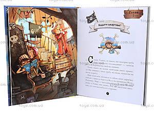 Книга «Банда пиратов: Таинственный остров», Р519004У, фото
