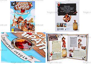 Книга «Банда пиратов: Таинственный остров», Р519004У